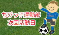 8/27(日)津田南小学校                10:40スタート