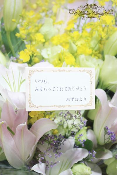 父の日 花束 西野亮廣 オンラインサロン オーダーフラワー   レターポット 地図 花屋
