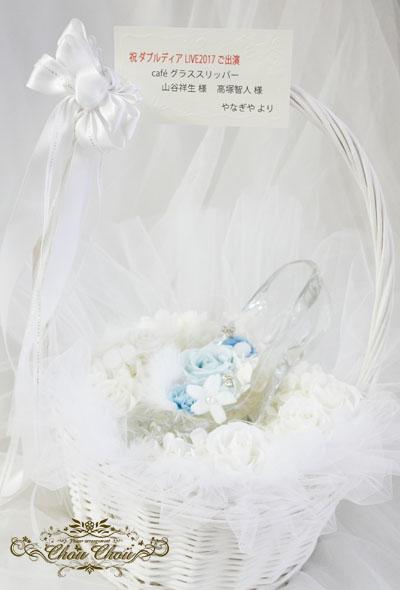 楽屋花 ガラスの靴 ライブ お祝い花 プリザーブドフラワー オーダーフラワー chouchou