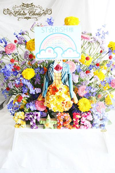 楽屋花 オーダーフラワー 埼玉スーパーアリーナ メットライフドーム 西武ドーム お祝い花 フラスタ 花屋