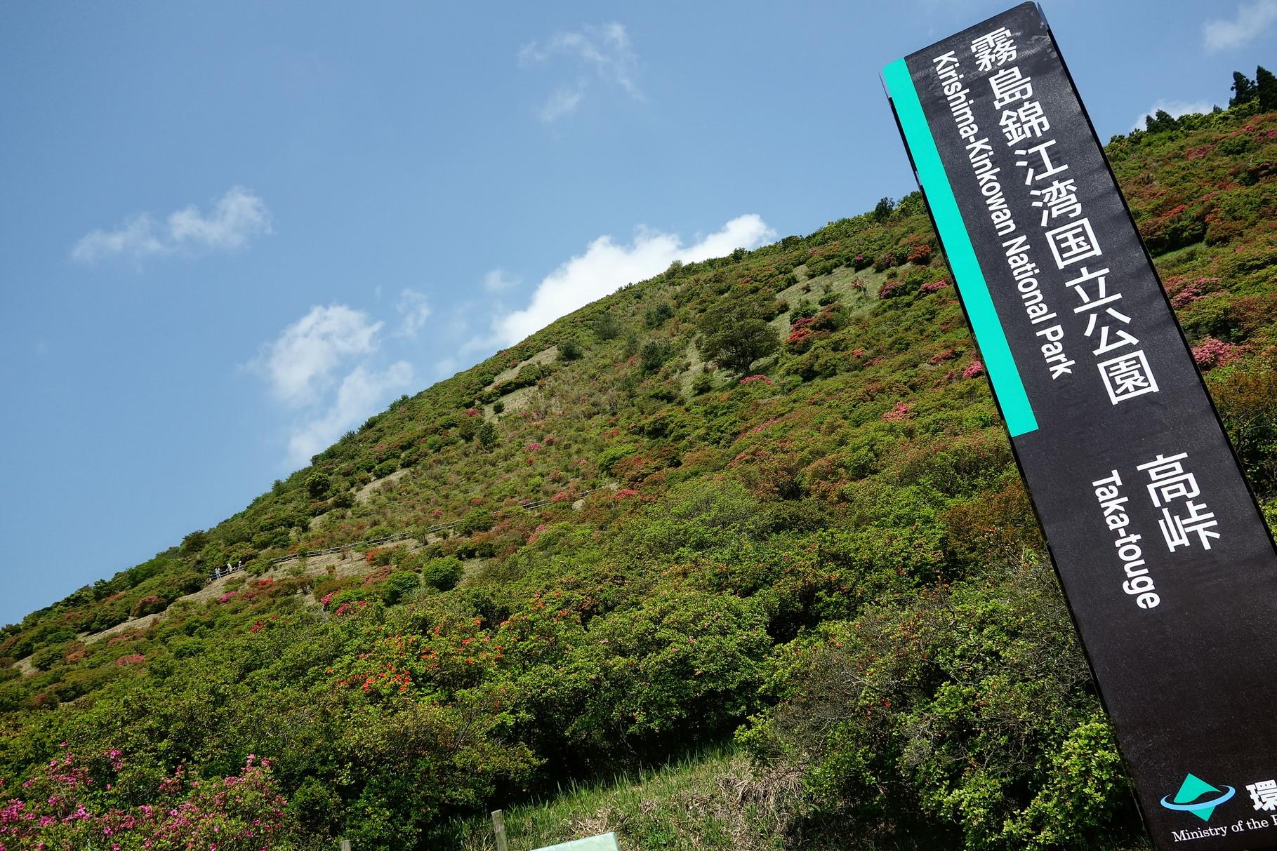 垂水市の「高峠」に出かけてみました 気持ちの良い晴天!