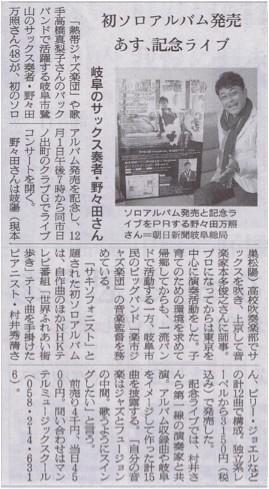 朝日新聞12_1ライブ告知記事