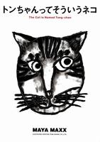 【おかあさんはね】文: エイミー・クラウス・ローゼンタール 絵: トム・リヒテンヘルド 訳: 高橋久美子
