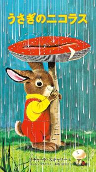 「ながいながいよる」文:マリオン・デーン・バウアー  絵:テッド・ルウィン  訳:千葉 茂樹