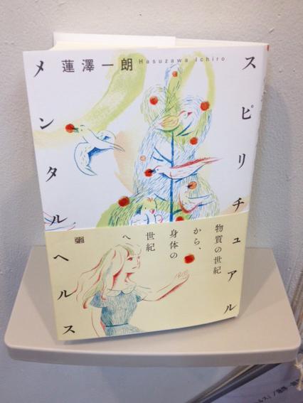 臼井新太郎さんに装丁していただいた、装画塾終了展の時の作品。