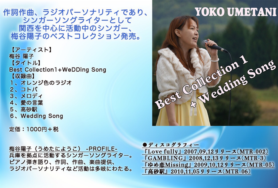 BEST collection1+wedding song