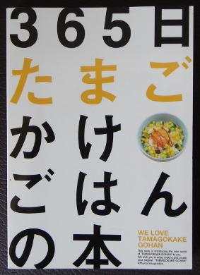 面白 古本 感想文 札幌 365日たまごかけごはんの本
