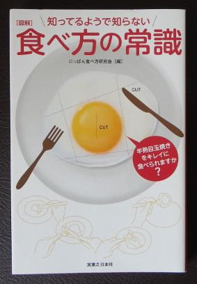 面白 古本 感想文 札幌 食べ方の常識