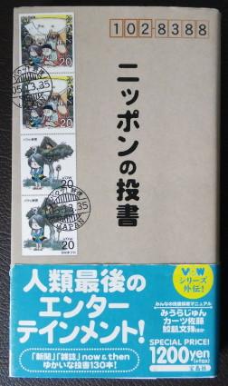 面白 古本 感想文 札幌 ニッポンの投書