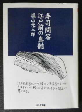 面白 古本 感想文 札幌 江戸前寿司