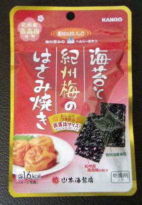 小腹が空いたぞ 札幌 海苔と紀州梅