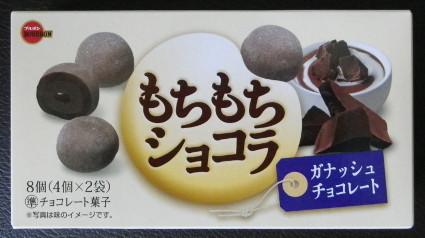 小腹が空いたぞ 札幌 もちもちショコラ