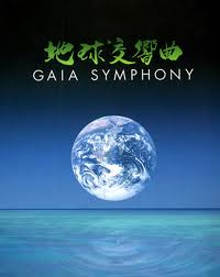 映画「地球交響曲第四番」