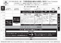 チラシ裏面タイムスケジュール(PDF173KB)