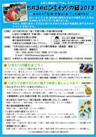 A4チラシ両面(PDF383KB)
