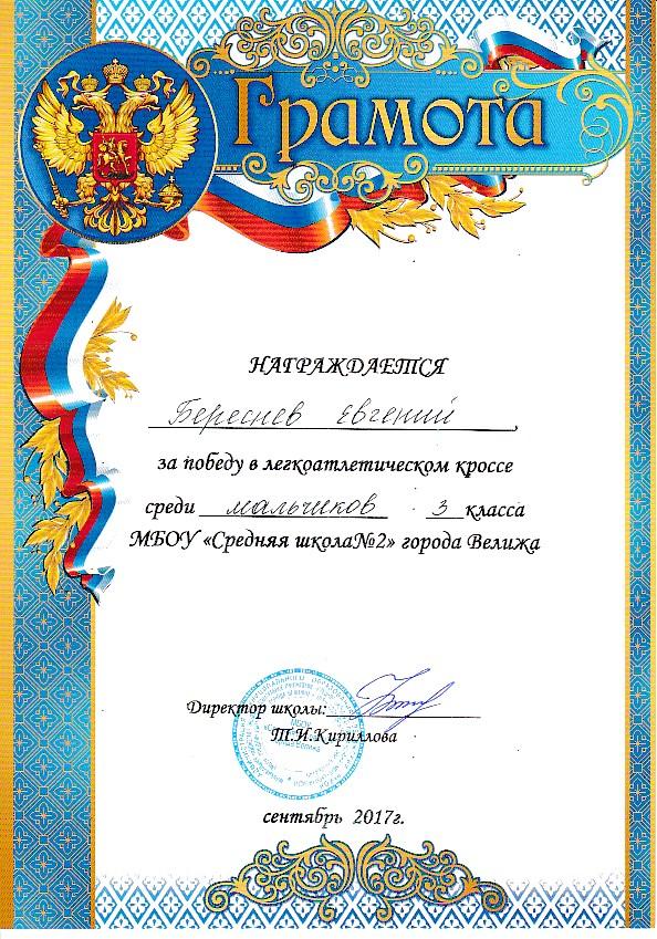1 место Береснев Евгений