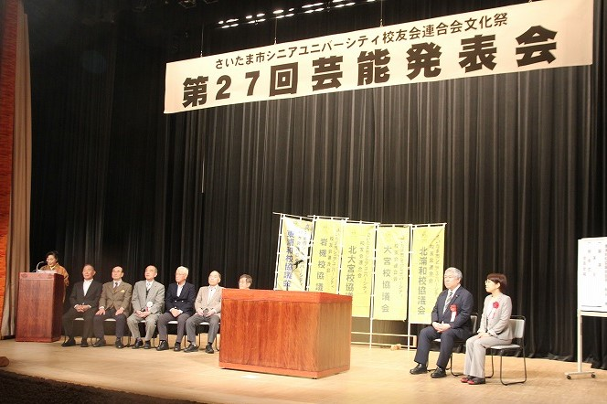 第27回芸能発表会 開会式