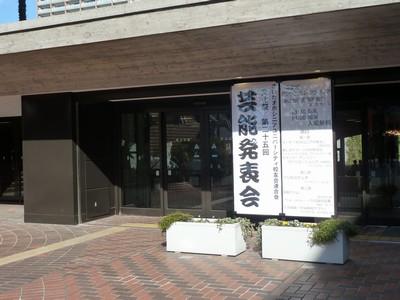 芸能祭会場(埼玉会館小ホール)