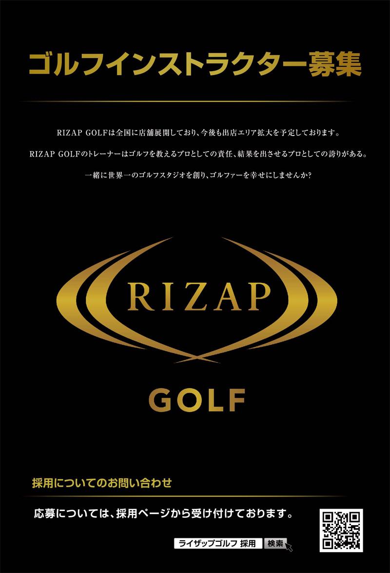 ザップ ゴルフ ライ