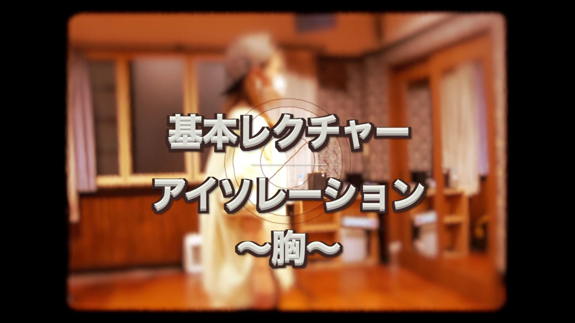 見ながら練習しよう♪【アイソレ〜胸〜】