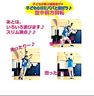 浜松 ダンス スクール Triple Star がおススメする、パパと遊べる「肩車バランス」の遊び方と注意点