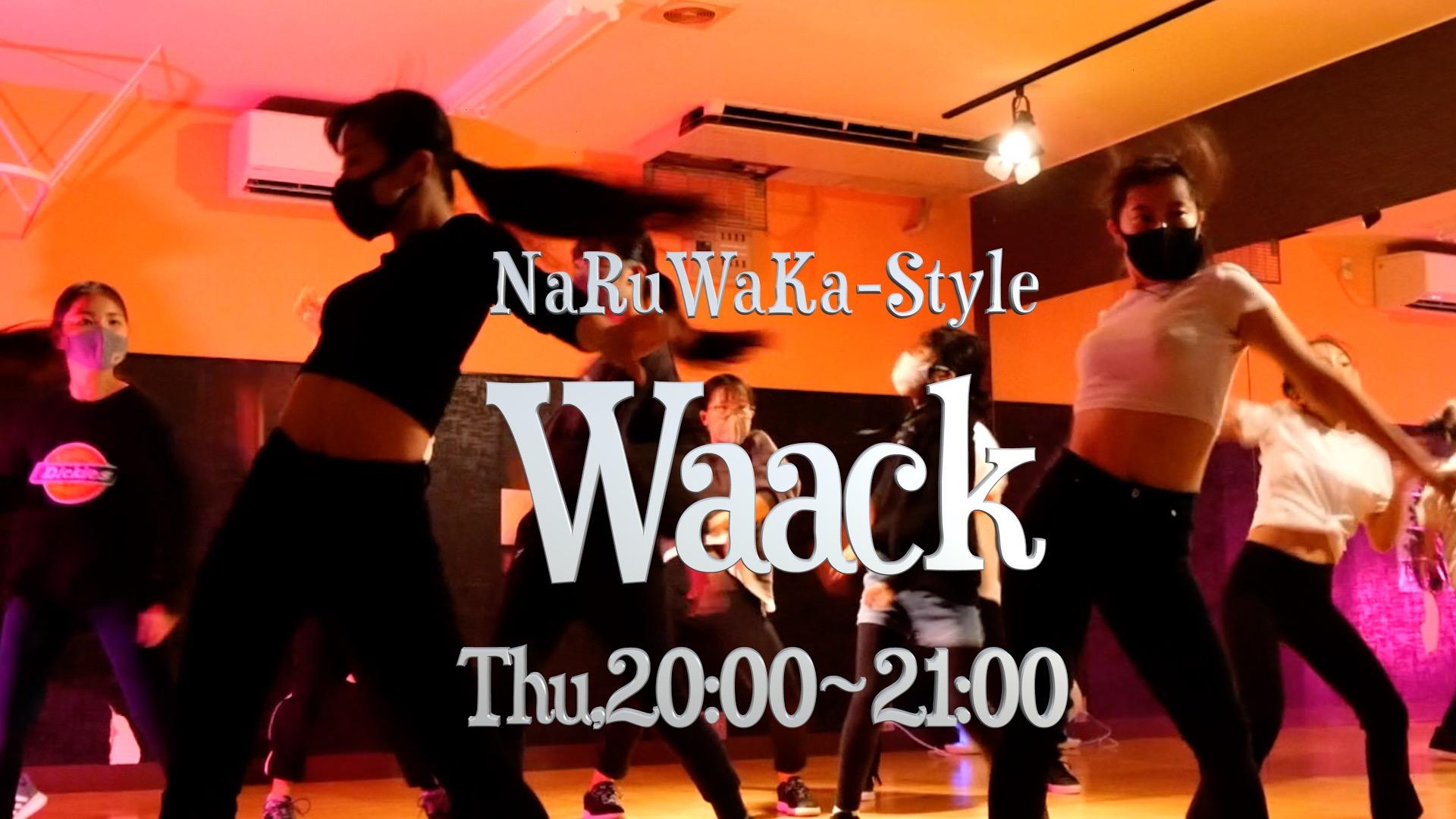 【~Waack~】今回の振り付けと宿題レクチャー♪