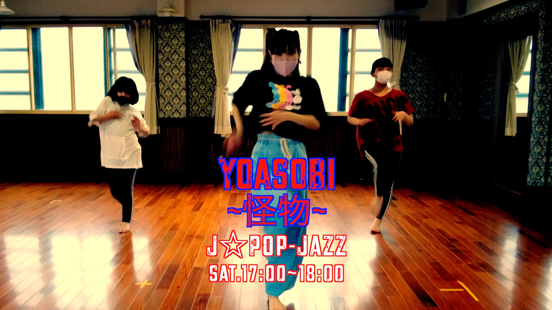 【YOASOBI / 怪物】ジャズダンスで踊ってみた♪