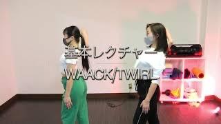 ダンス3分間レクチャー〜Twirl(Waack)〜
