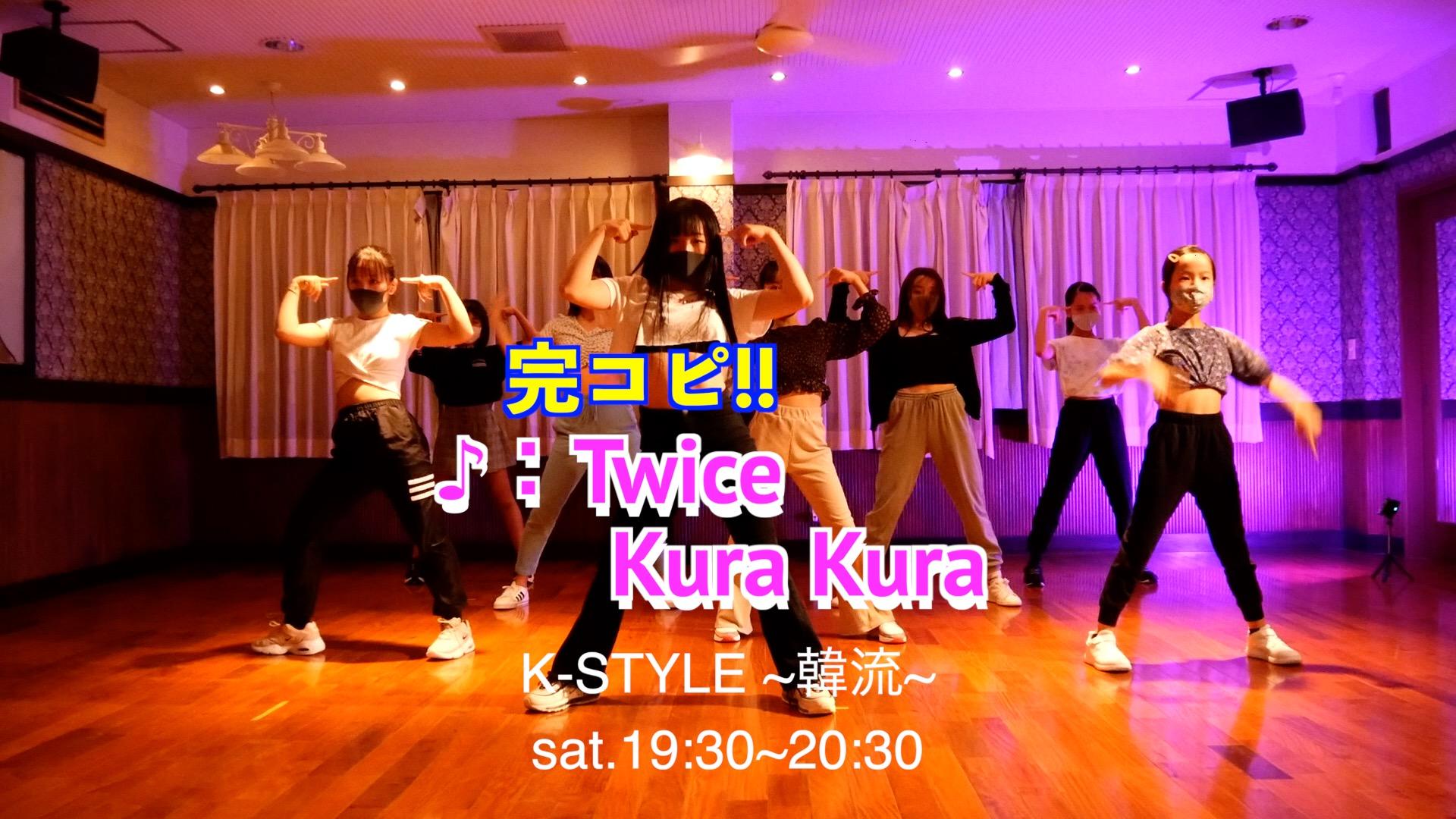 【Twice / Kura Kura】完コピ☆踊ってみた♪
