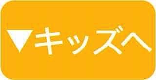 小学生 / キッズ ダンス レッスンの紹介ページへ