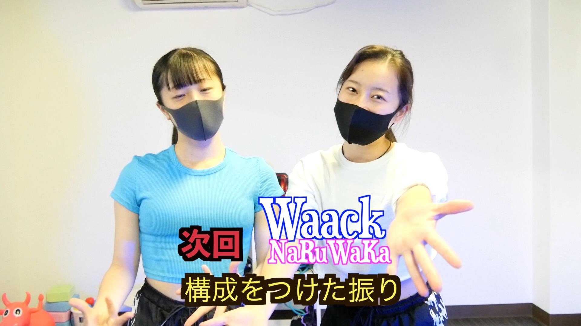 【ダンスレクチャー】簡単な構成をつけた振りをレクチャーします♪/G-Style~Waack~(NaRuToWaKaMe)