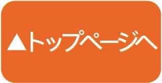 浜松 / 東区 篠ケ瀬 / 中区 城北 / ダンススクール/ ダンススタジオ / Triple Star & STUDIO GROOVE トップページへ