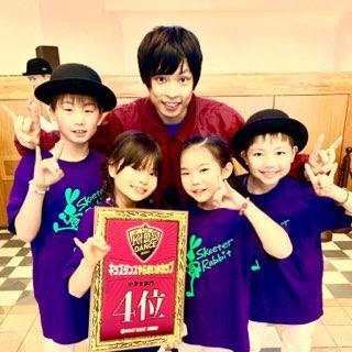 当スクールの キッズ ロック ダンス チーム、クロックハンズ が 浜松市 西区 の ボートレース浜名湖で行なわれた、「やらまいかカップ」、小学生部門で4位に入賞しました。