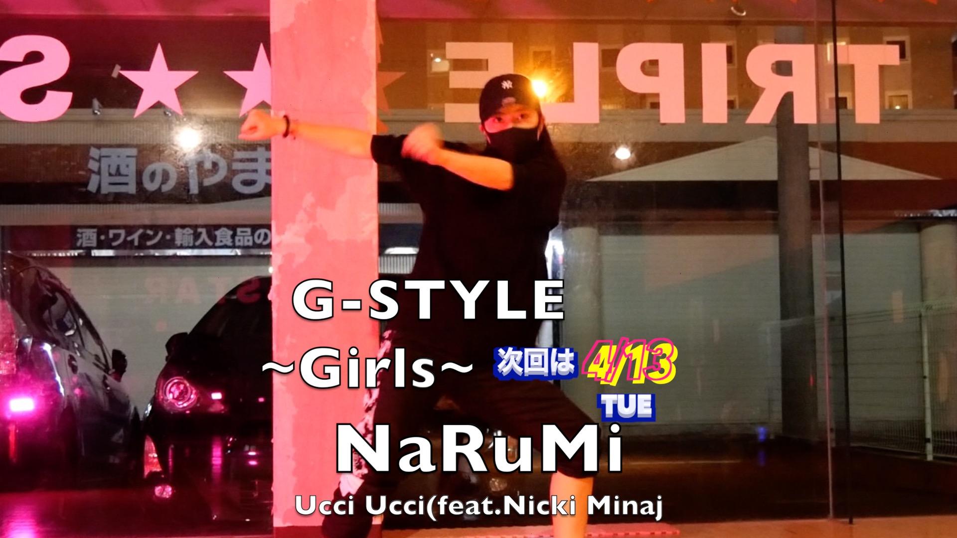 宿題!振り付けレクチャー G-STYLE~Girls~次回は4/13火曜日
