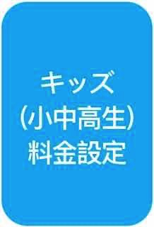 キッズ(小中高生)料金設定