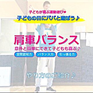 浜松 ダンス スクール Triple Star がおススメする「肩車バランス」は、子どものバランス力や空間認知力をやしない、お子様とのスキンシップがはかれる運動遊びです。