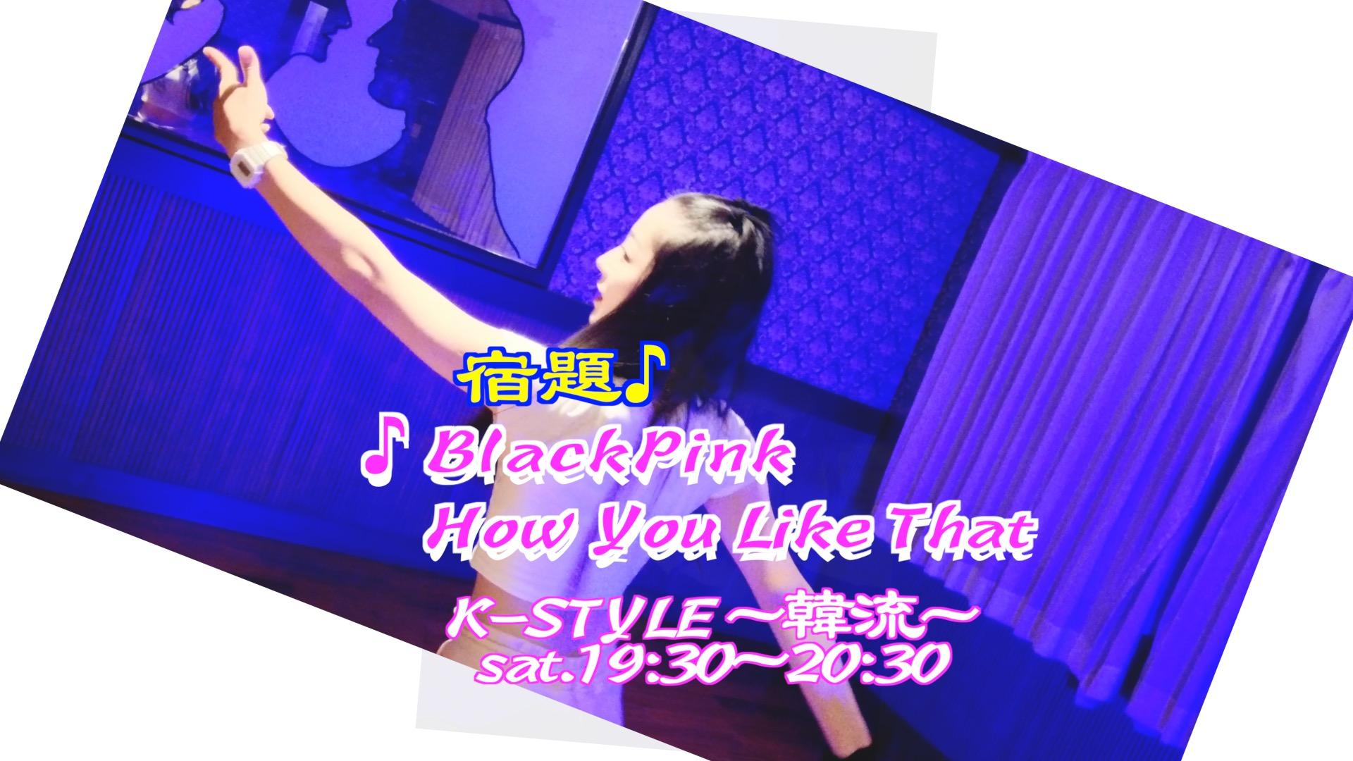 【BlackPink / How You Like That】踊ってみた♪+ダンスレクチャー|K-Style~韓流〜