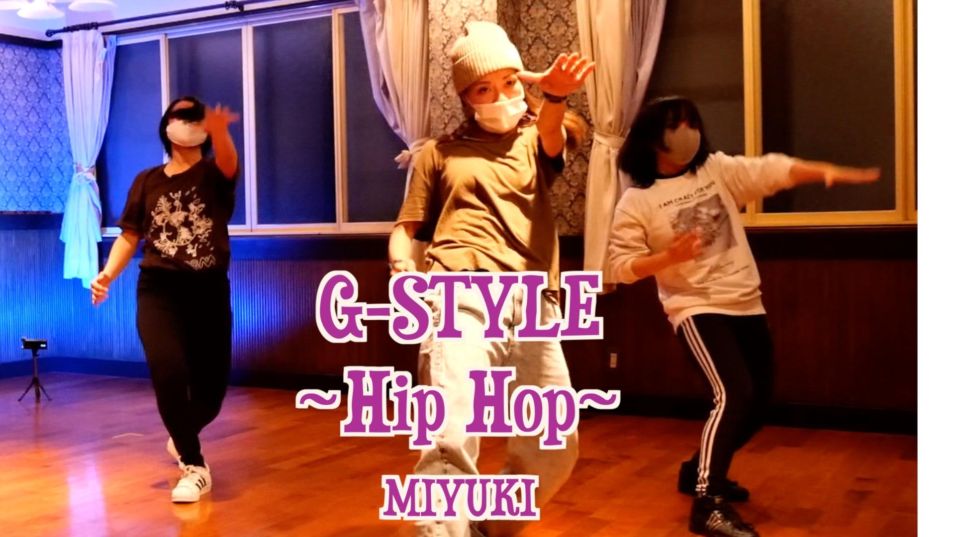 ガールズスタイルヒップホップ【G-STYLE~HipHop】