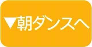 大人 / 主婦 / 主夫 / 朝ダンス 詳細ページへ