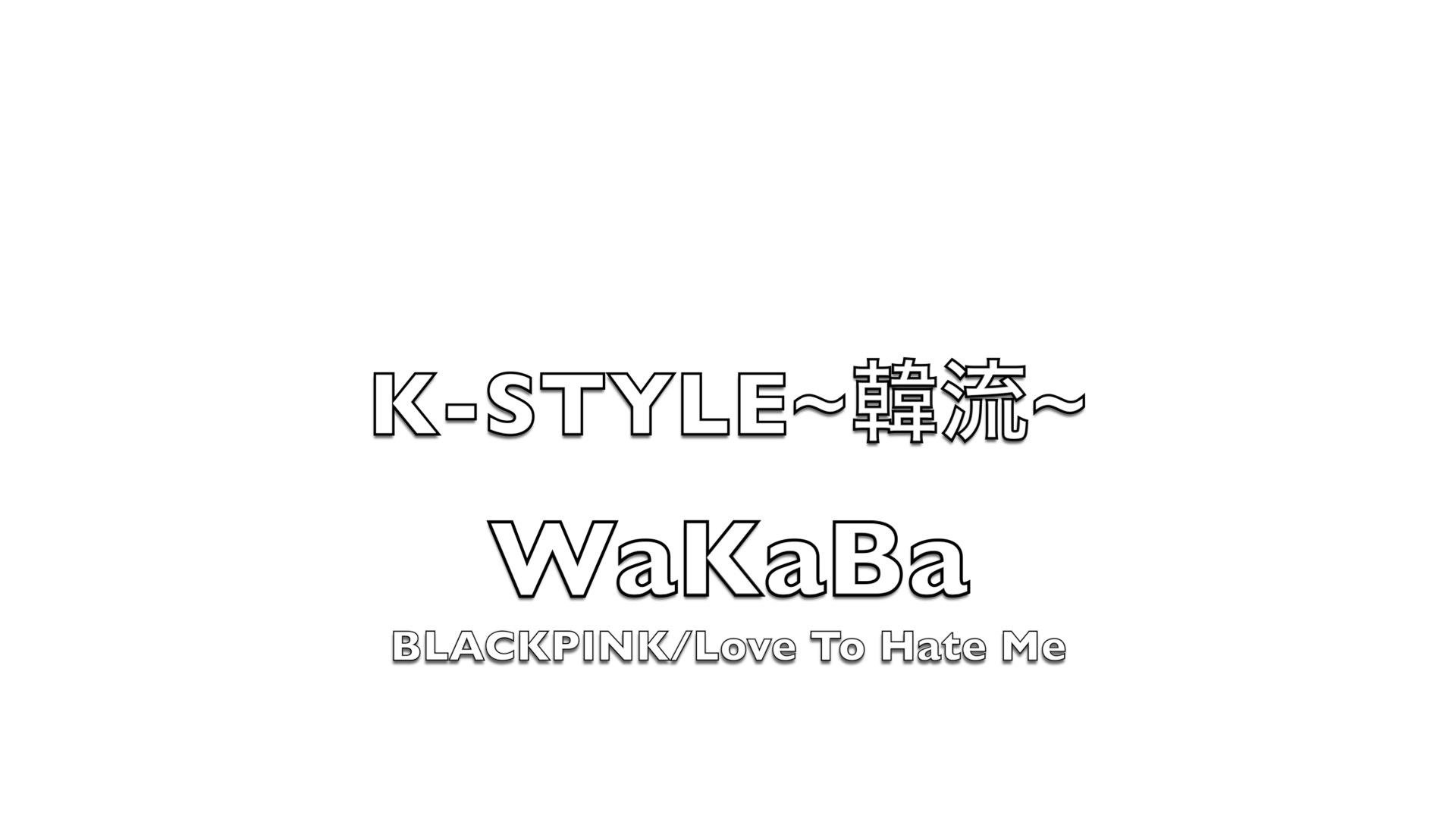 K-STYLE~韓流~☆宿題!!