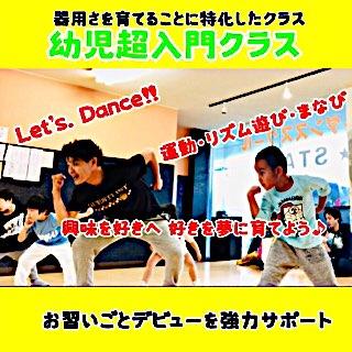 キッズ ダンス の 育成 に力を入れている、 浜松 ダンス スクール Triple Starの自慢の幼児超入門クラス