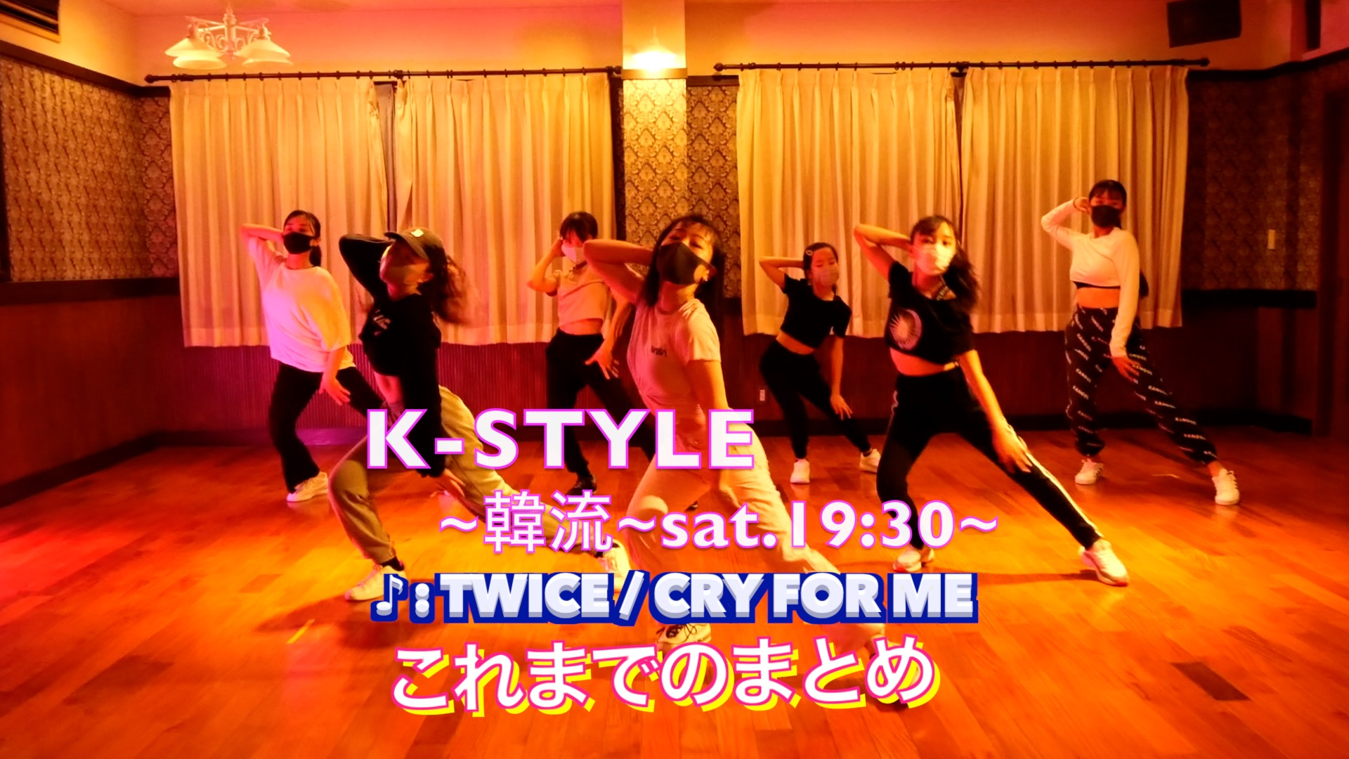 K-POPを踊ってみた(Twice / Cry For Me/K-Style~韓流~クラス)