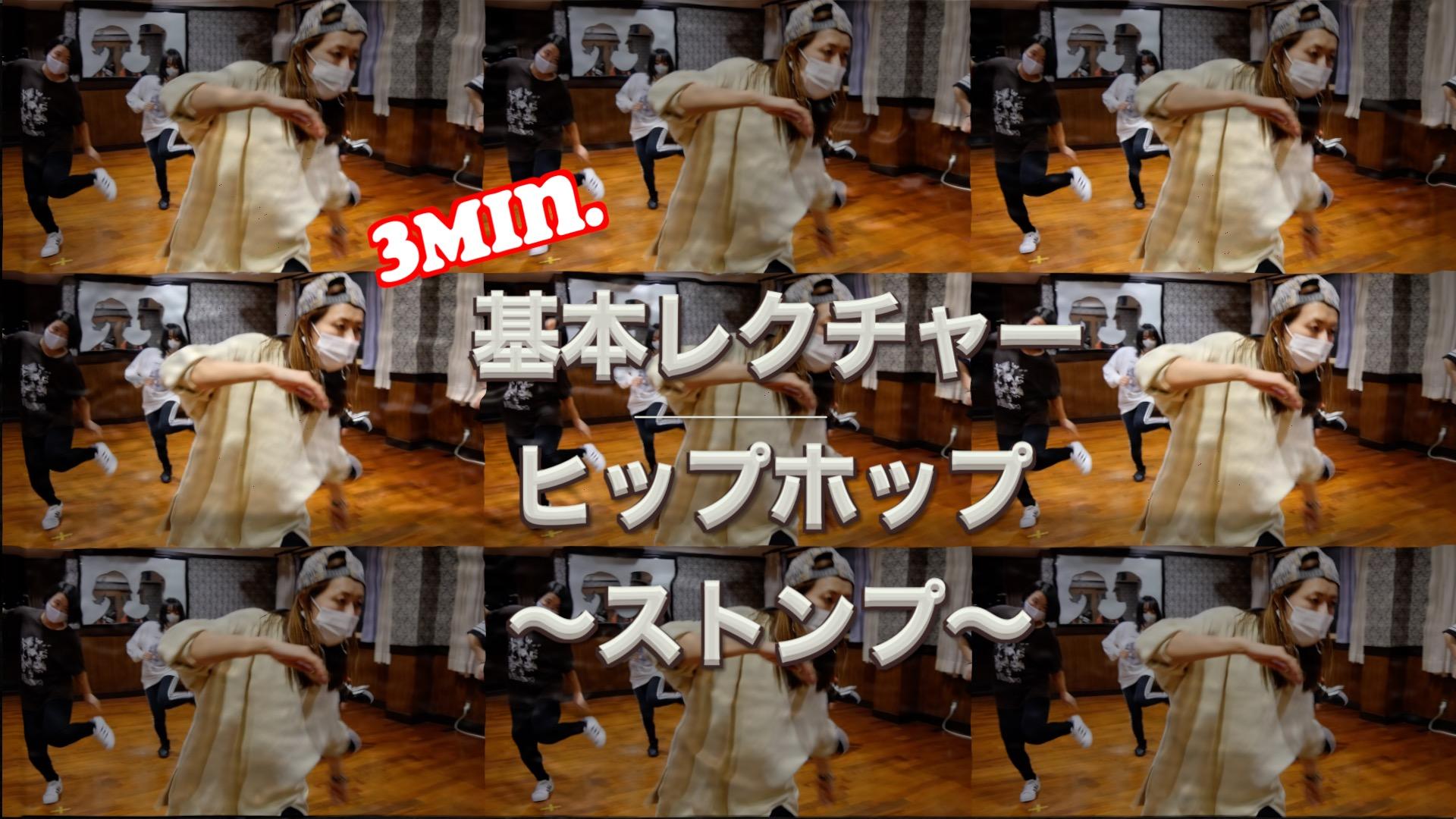 3分間レクチャー【基本ステップ〜ストンプ〜】