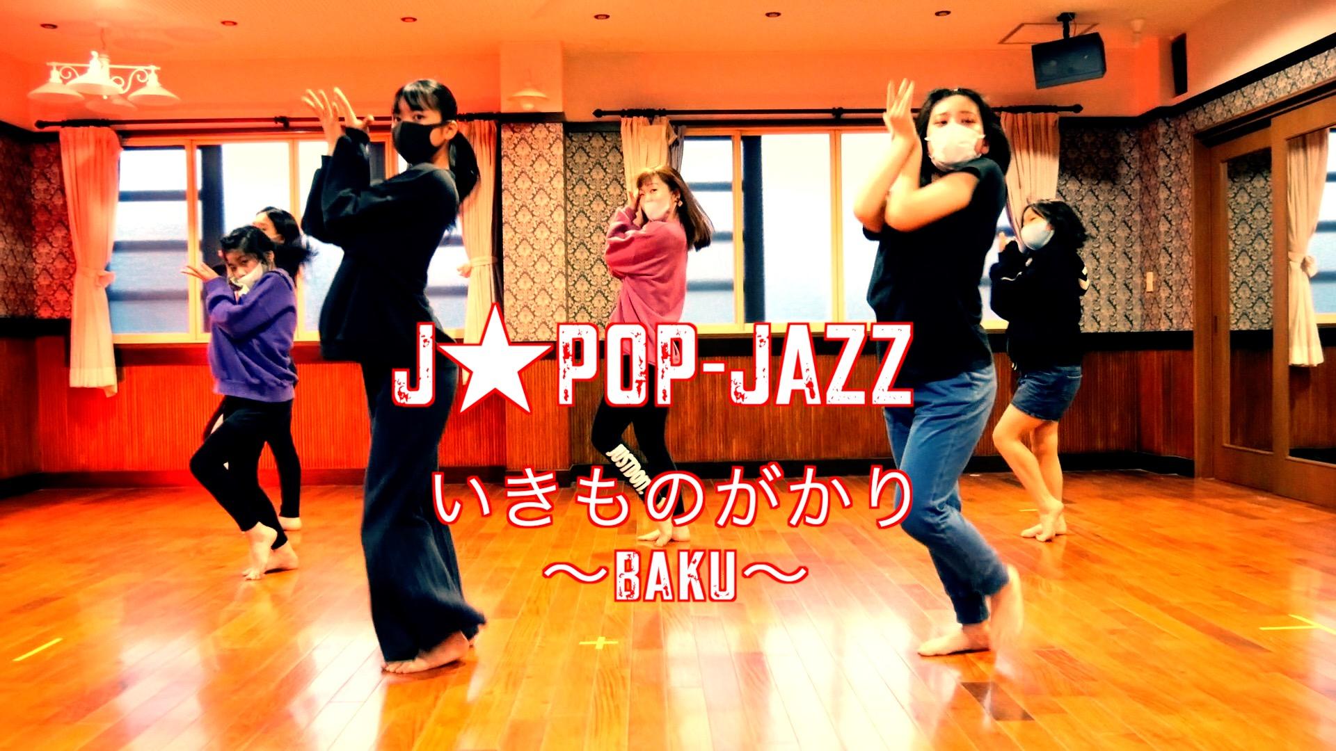 Jpop/KPop中心のジャズクラス「JPOP-JAZZ」