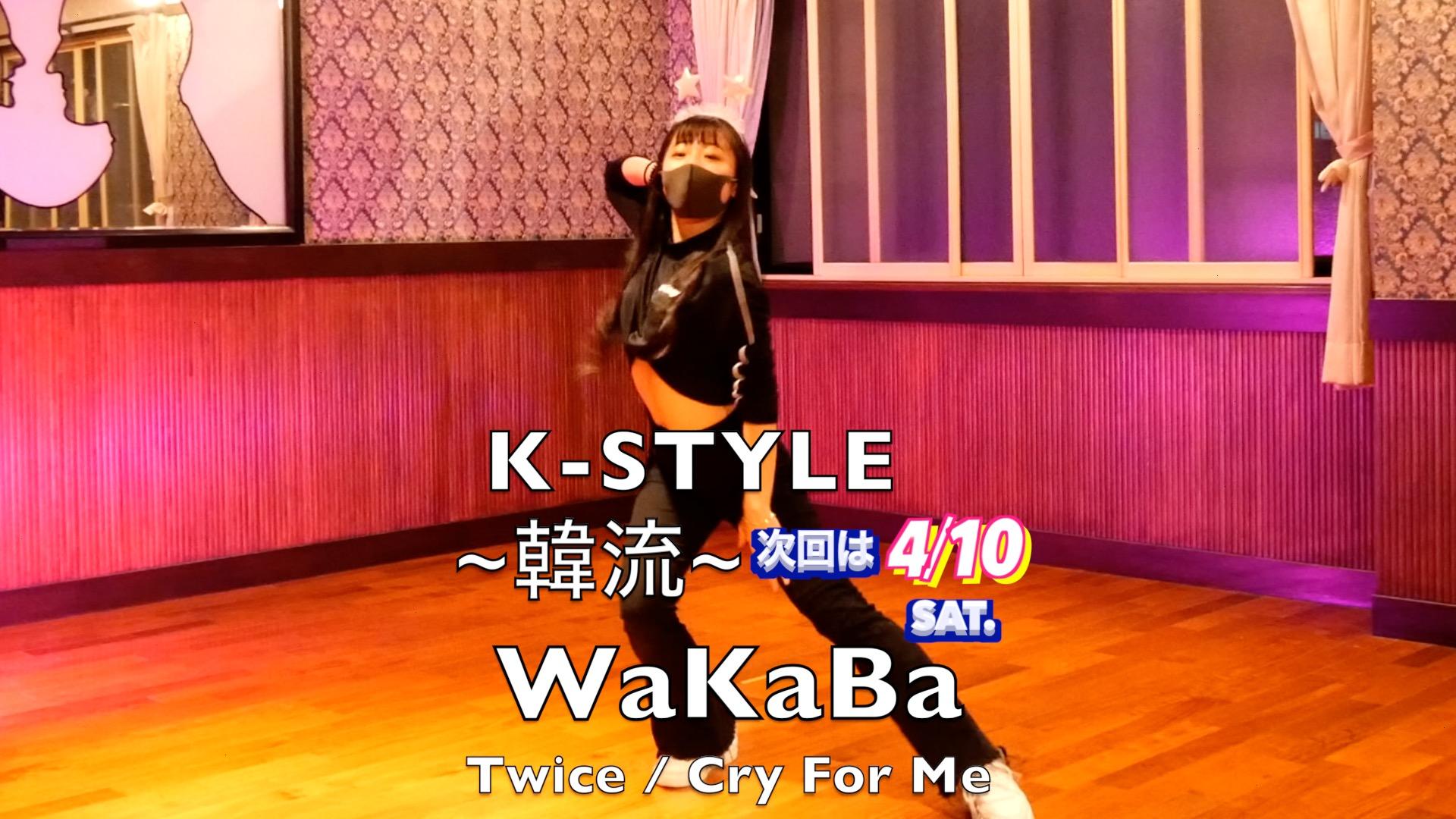 【K-STYLE~韓流~】振付を練習してレッスンに参加しよう(4月10日土曜用)