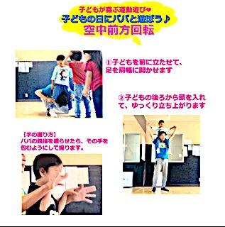 キッズ ダンス の 育成 に力を入れている、 浜松 ダンス スクール Triple Star がおススメする「肩車バランス」のやり方①~②
