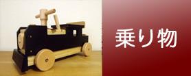 安心安全国産木製乗り物玩具