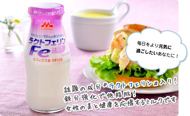 毎日をより元気に過ごしたいあなたに! 話題の成分「ラクトフェリン」入り! 鉄分強化で低脂肪!女性の美と健康を応援するミルクです