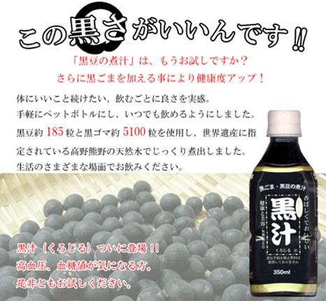 この黒さがいいんです! 黒汁(くろじる)ついに登場!!高血圧、血糖値が気になる方。是非ともお試しください。