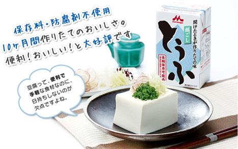保存料・防腐剤不使用10ヶ月間作りたてのおいしさ。便利!おいしい!と大好評です 豆腐って、便利で手軽な食材なのに日持ちしないのが欠点ですよね。